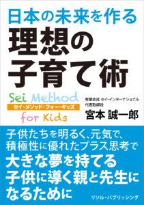 日本の未来を作る 理想の子育て術 Sei Method for Kids