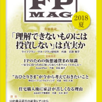 FPMAG Vol.020-cover